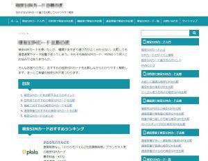ホームページ制作実績3